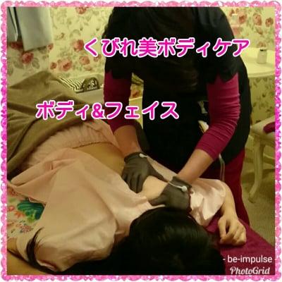 くびれと美顔自慢のインパルス療法完全フルコース