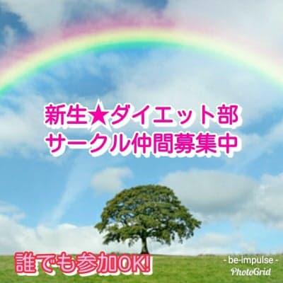 6月9日誰でも参加OK!!ダイエット部サークル活動チケット