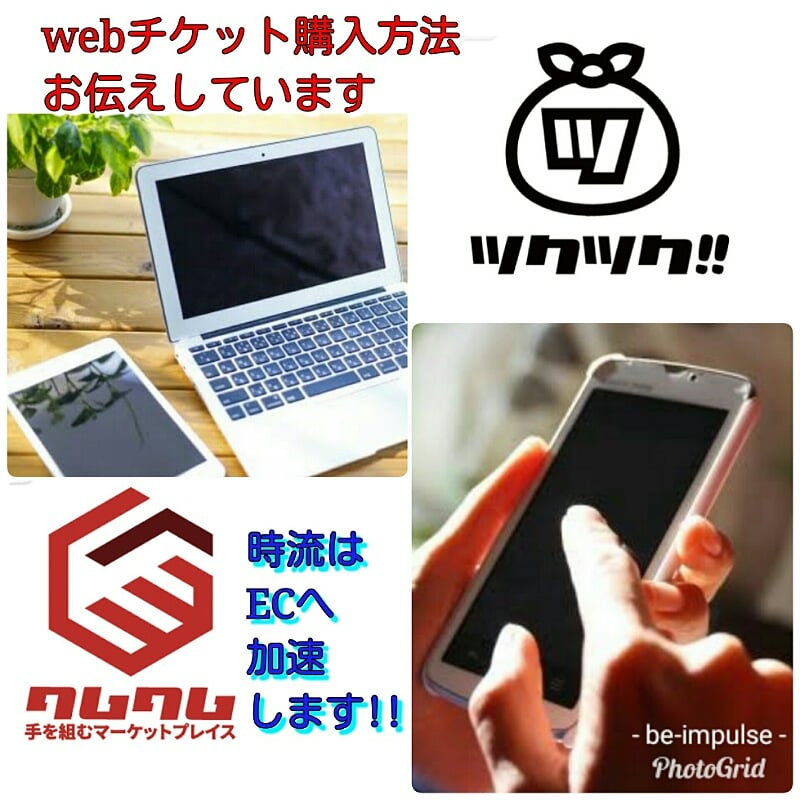 その疑問解決します!!webチケット、通販、SNS、ZOOM等(1回60分)のイメージその1