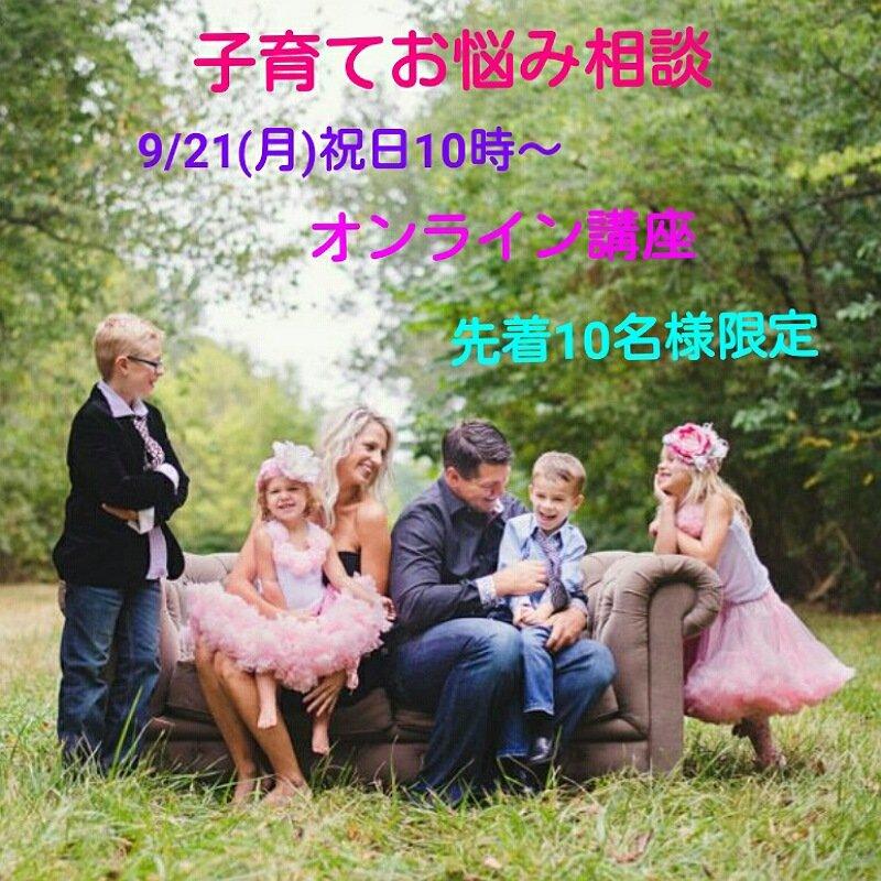 ZOOM9/21(月)祝日10時〜【くびれ作りと子育てあるあるお悩み解決】のイメージその2