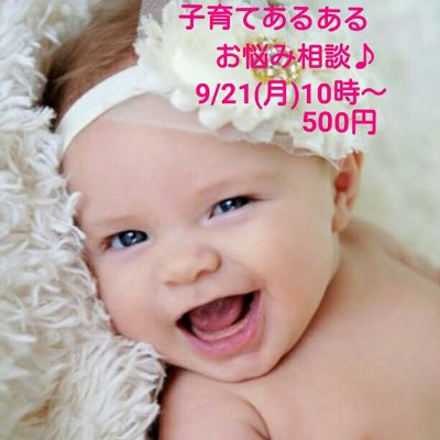 ZOOM9/21(月)祝日10時〜【くびれ作りと子育てあるあるお悩み解決】