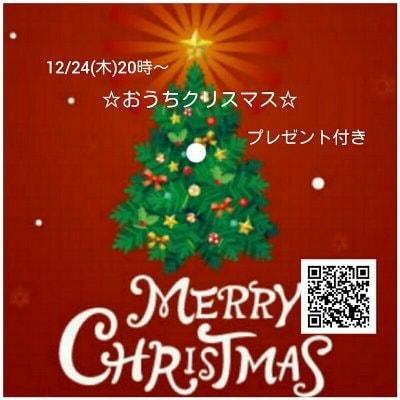 12/24(木)20:00〜22:00★美味しいおつまみ届きます〜♪オンラインお家でクリスマスを楽しもう!!★プレゼント付き
