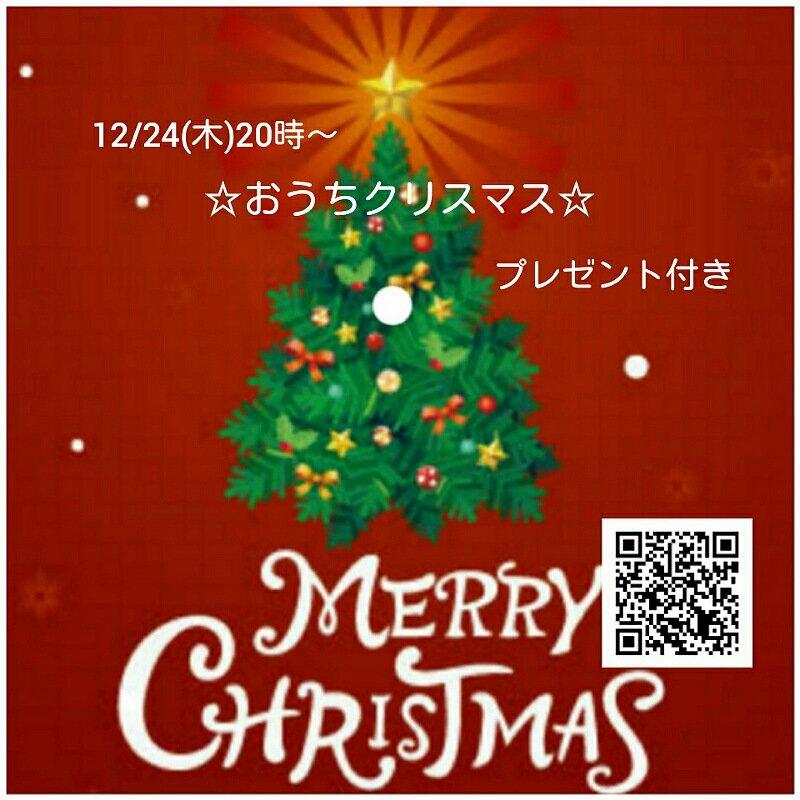 12/24(木)20:00〜22:00★美味しいおつまみ届きます〜♪オンラインお家でクリスマスを楽しもう!!★プレゼント付きのイメージその1