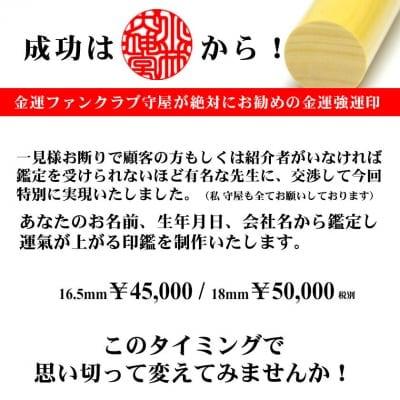 金運強運 印鑑 16.5mm