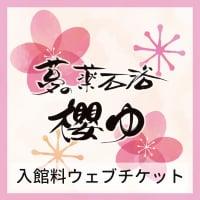 櫻ゆ入館料+よもぎ蒸しのウェブチケット