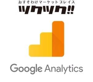【代理店・加盟店様 必須】Googleアナティクス解析設置代行サービス