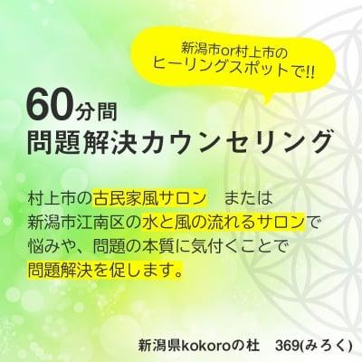 問題が問題でなくなるカウンセリング【60分】対面/オンライン|新潟県kokoroの杜369みろく