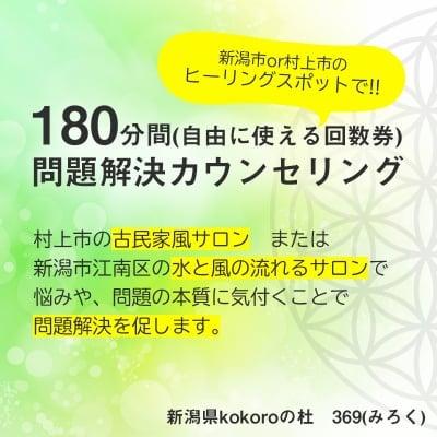 問題解決カウンセリング【180分の回数券】|新潟県kokoroの杜【369(みろく)】