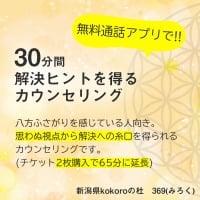 【無料通話アプリで!!】解決ヒントを得るカウンセリング【30分】 新潟県kokoroの杜【369(みろく)】