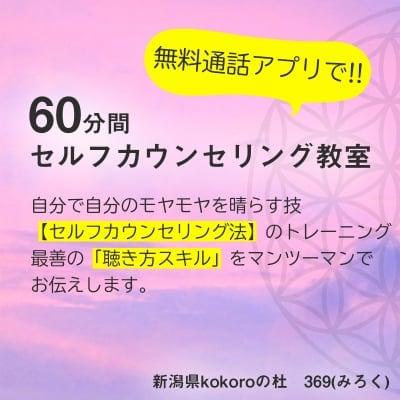 【無料通話アプリで!!】セルフカウンセリング教室【60分】|新潟県kokoroの杜【369(みろく)】