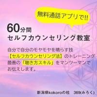 【無料通話アプリで!!】セルフカウンセリング教室【60分】 新潟県kokoroの杜【369(みろく)】