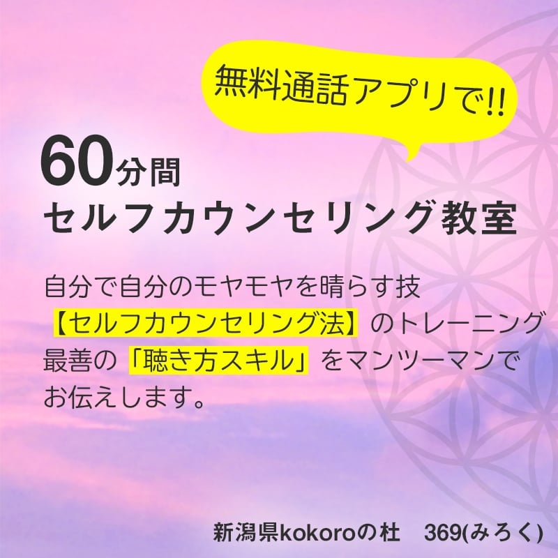【無料通話アプリで!!】セルフカウンセリング教室【60分】|新潟県kokoroの杜【369(みろく)】のイメージその1
