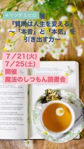 7/21(火)・7/25(土)開催魔法のしつもん読書会チケット♡ 新潟県kokoroの杜369みろくのイメージその3