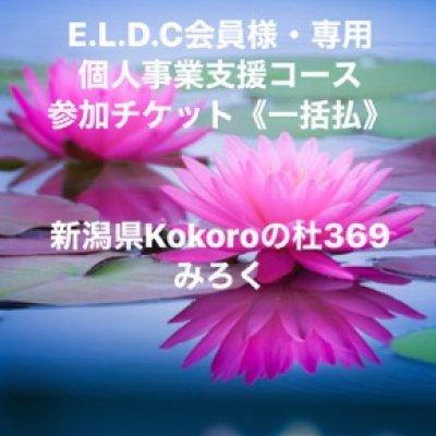E.L.D.C会員様・専用|個人事業支援コース参加チケット(一括払い)【初年度モニター特別価格】|新潟県kokoroの杜369みろく