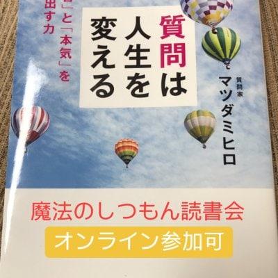 7/21(火)・7/25(土)開催魔法のしつもん読書会チケット♡|新潟県kokoroの杜369みろく