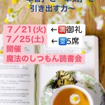 7/21(火)7/25(土)開催魔法のしつもん読書会チケット|新潟県kokoroの杜369みろく