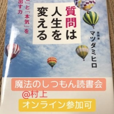 8/25(火)開催魔法のしつもん読書会チケット 新潟県kokoroの杜369みろく