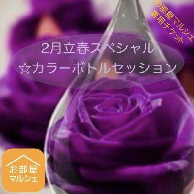 【お部屋マルシェ専用チケット】2月スペシャル☆カラーボトルセッション|新潟県kokoroの杜369みろく