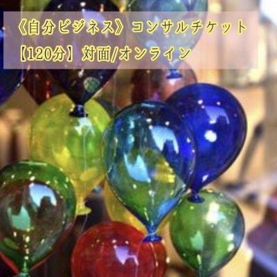 《自分ビジネス》コンサルティングチケット【120分】対面/オンライン|新潟県kokoroの杜369みろく