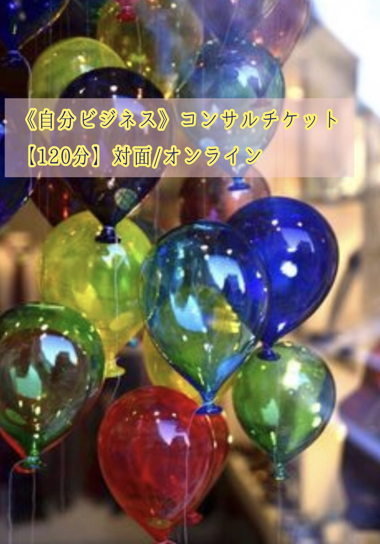《自分ビジネス》コンサルティングチケット【120分】対面/オンライン|新潟県kokoroの杜369みろくのイメージその1