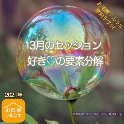 【お部屋マルシェ専用チケット】3月/ときめき♡の要素分解 新潟県kokoroの杜369みろく