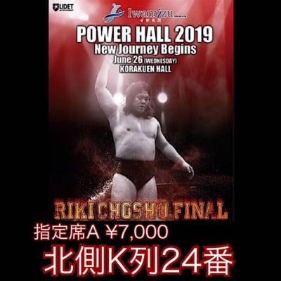【北側K列24番】6.26 POWER HALL 2019〜New Journey Begins〜 《指定席A\7,000》
