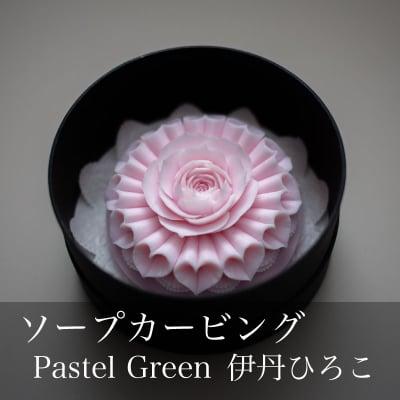 【ソープカービング】ハート&ローズ/Pastel Green 伊丹ひろこ