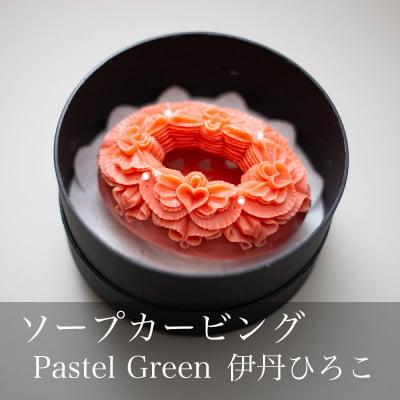 【ソープカービング】エンジェルハート〜Angel Heart〜/Pastel Green 伊丹ひろこ
