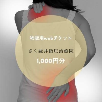 1000円治療・物販チケット