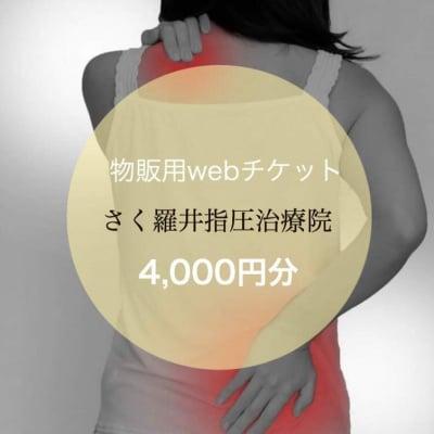 4000円治療・物販チケット