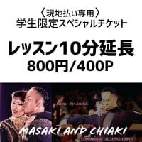 「瀬古薫希・知愛」レッスン10分延長お得なウェブチケット