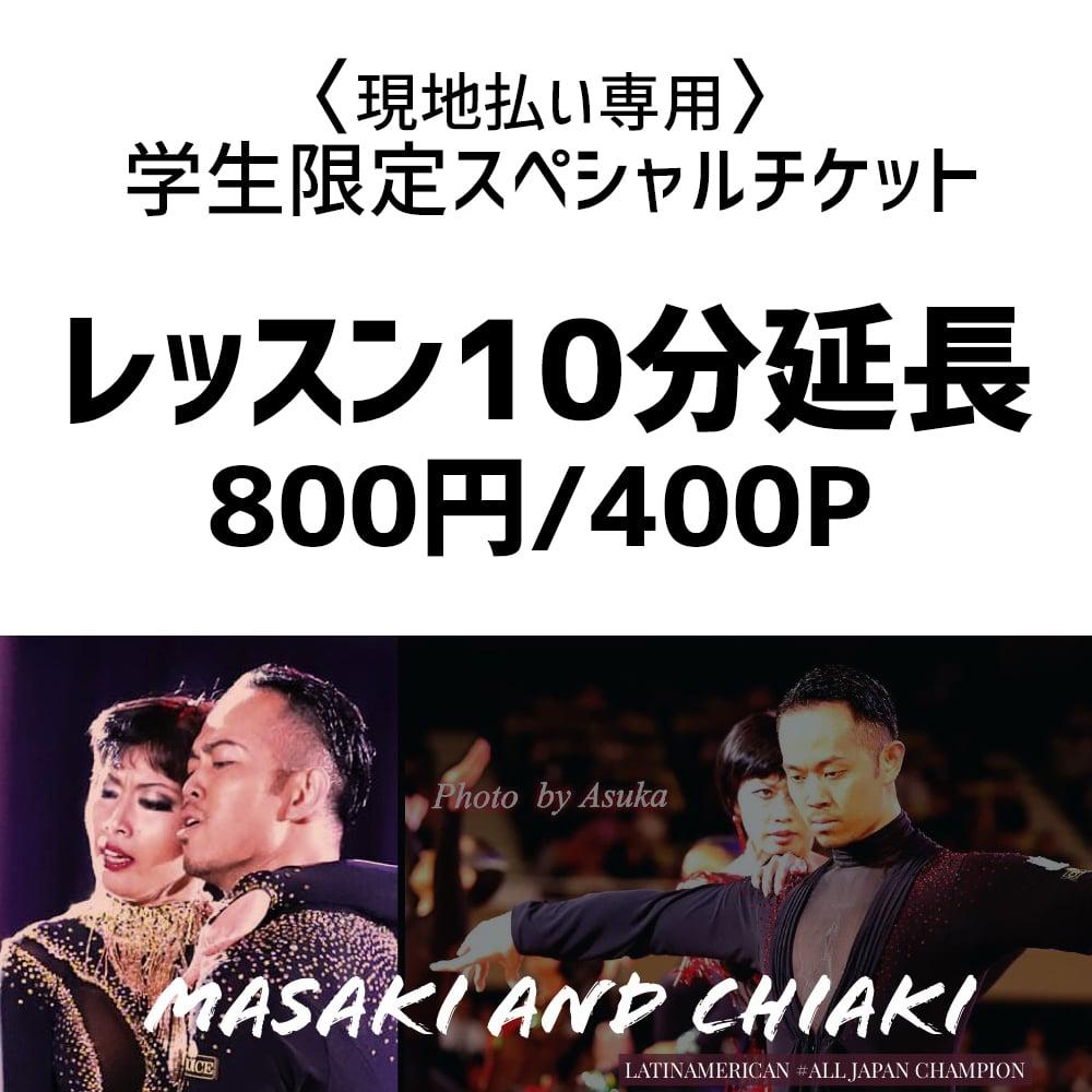 「瀬古薫希・知愛」レッスン10分延長お得なウェブチケットのイメージその1