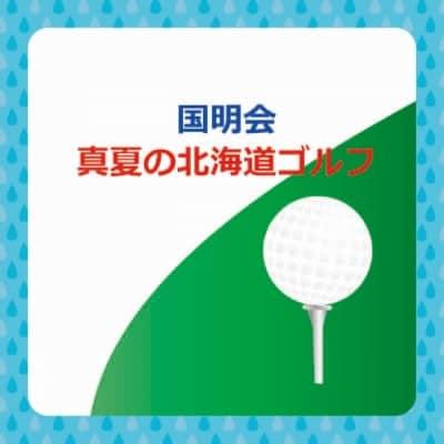 国明会 真夏の北海道ゴルフイベント1日参加【一般参加】