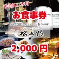 【現地払い専用】2000円 お食事券