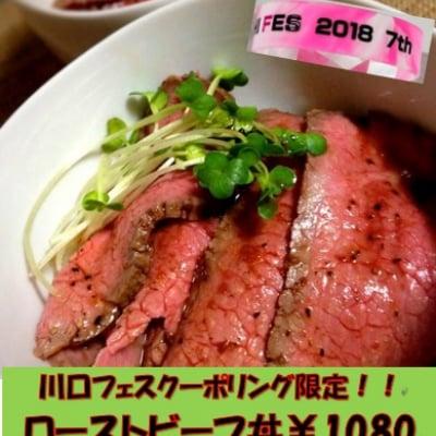 【ツクツク×川口フェスクーポリング限定メニュー】ローストビーフ丼