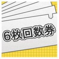 【現地現金決済専用】加圧トレーニング回数券 スペシャル6