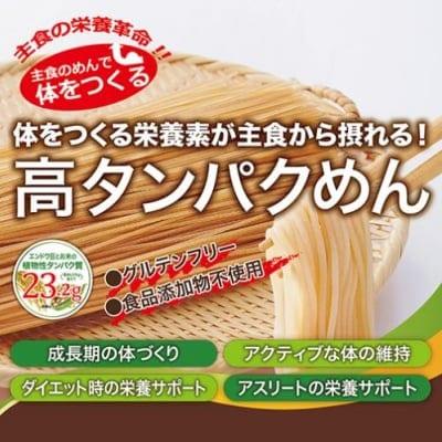 【主食の栄養革命】高タンパクめん 主食の麺で体をつくる 300g×2パック