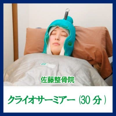 クライオサーミアー 30分 ◆現地払い専用◆