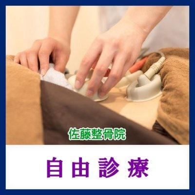 自由診療 3000円