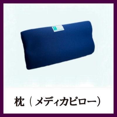 枕(メディカピロー)