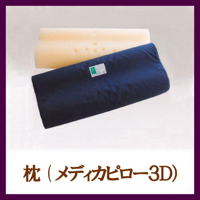 枕(メディカピロー3D)のイメージその1