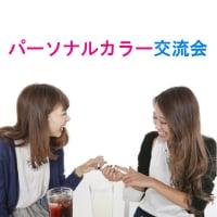 9月19日(水)第3回パーソナルカラー交流会19時〜@西新宿