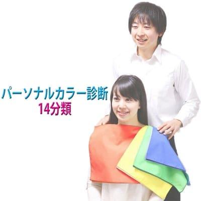 14分類のパーソナルカラー診断(フォーシーズン)【予約チケット】