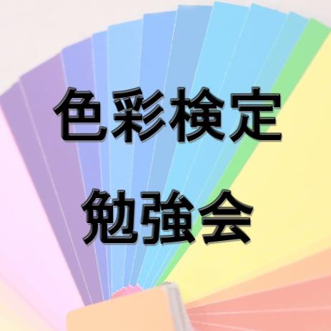【6月16日13時開催】色彩検定勉強会2級&3級 対策講座のイメージその1
