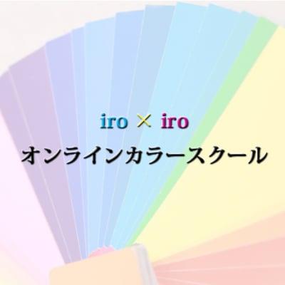 iro × iroオンラインカラースクール【月額制】