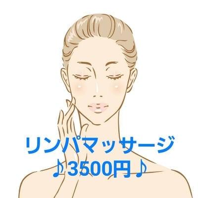 頚部リンパマッサージのお得なWebチケット