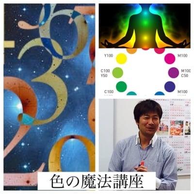 LINE通話レッスンヨシ先生の色の魔法講座全3回