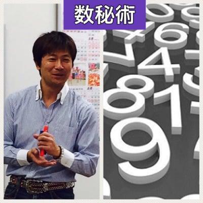 ヨシ先生の44式数秘術基礎講座④