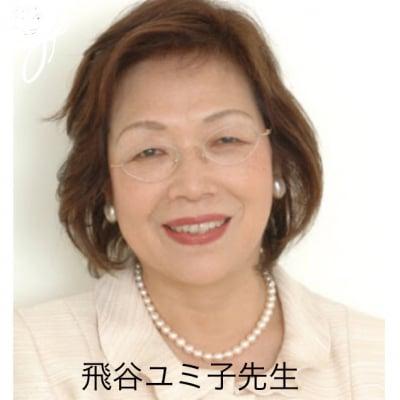 飛谷ユミ子先生の大人の右脳教室