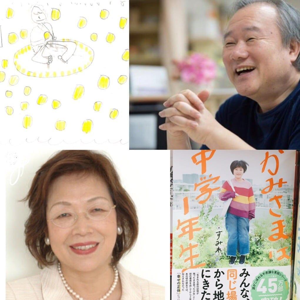第2弾胎内記憶池川明先生と右脳教育飛谷ユミ子先生とのスペシャルお茶会のイメージその1